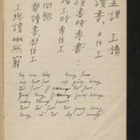 Carnet de notes d'un cours de langue et écriture chinoises